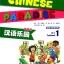 Chinese Paradise (English Version) Textbook 1 + MP3 汉语乐园:课本(1)(英语版)(第2版)(附MP3光盘) thumbnail 1
