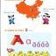 Chinese Paradise (English Version) Textbook 1 + MP3 汉语乐园:课本(1)(英语版)(第2版)(附MP3光盘) thumbnail 8
