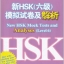 New HSK Mock Tests and Analyses (Level 6) + MP3 新HSK(6级)模拟试卷及解析(附MP3光盘1张) thumbnail 1