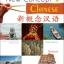 New Concept Chinese 1 + CD 新概念汉语课本1 (附光盘) thumbnail 1