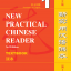 New Practical Chinese Reader Textbook 1 thumbnail 1
