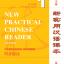 New Practical Chinese Reader Companion Reader 1 + MP3 新实用汉语课本(第3版同步阅读1英文注释) (含1MP3) thumbnail 1