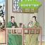 หนังสืออ่านนอกเวลาภาษาจีนเรื่องความฝันในหอแดง ตอนคฤหาสน์หยงกว๋อฝูและหนิงกว๋อฝู 学汉语分级读物(第2级):红楼梦(1荣国府和宁国府) thumbnail 1