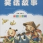 หนังสืออ่านนอกเวลาภาษาจีน เรื่องขำขัน thumbnail 1