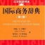 Dictionary of International of Business Terms 国际商务辞典 thumbnail 1