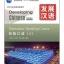 发展汉语(第2版)初级口语(Ⅰ)(含1MP3)Developing Chinese (2nd Edition) Elementary Speaking Course Ⅰ+MP3 thumbnail 1