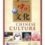 Narration of China: Chinese Culture + DVD (เล่าเรื่องประเทศจีน ตอน วัฒนธรรมชาวจีน) thumbnail 1