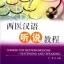 Chinese for Western Medicine-Listening & Speaking + MP3 西医汉语听说教程(附光盘1张+书1本) (简体中文) thumbnail 1