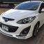 ฟรีดาวน์ ผ่อน7673x72งวด Mazda2 Sport 5ประตู รุ่นท๊อป thumbnail 2