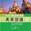 แบบเรียนภาษาจีน ภาษาจีนวันละนิด เล่ม 2 + MPR online 天天汉语——泰国中学汉语课本 2 +MPR thumbnail 1