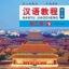 Hanyu Jiaocheng Vol. 3B (3rd Edition) + MP3 thumbnail 1