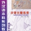 Selected Ancient Chinese Readings (Hanyu Guji Xuandu) thumbnail 1