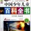 สารานุกรมจีนฉบับเยาวชน ตอนสำรวจความลึกลับทางวิทยาศาสตร์ thumbnail 1