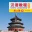 Hanyu Jiaocheng Vol. 2B (3rd Edition) + MP3 thumbnail 1