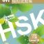 Simulated Tests of the New HSK (Level 6) 新汉语水平考试模拟试题集HSK(6级)(附MP3光盘1张) thumbnail 1