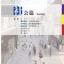 中国微镜头:汉语视听说系列教材.中级.下.社会篇 China Focus: Chinese Audiovisual-Speaking Course Intermediate Level (Ⅱ) Society thumbnail 2