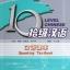 Ten Level Chinese (Level 8) : Speaking Textbook + MP3 拾级汉语(第8级)(口语课本)(附MP3光盘1张) thumbnail 1