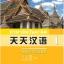 แบบเรียนภาษาจีนวันละนิด เล่ม 1 + MPR online 天天汉语——泰国中学汉语课本 1+MPR thumbnail 1