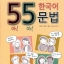 หนังสือ 55 ไวยากรณ์เกาหลีเพื่อสอบ KIIP/TOPIK thumbnail 1