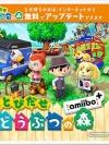 3DS Tobidase Doubutsu no Mori amiibo +(Pre-order)