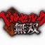 PS Vita Berserk Musou Regular Edition(Pre-order) thumbnail 2
