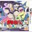 3DS Osomatsu-san Matsumatsuri! Regular Edition(Pre-order) thumbnail 1
