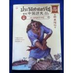 ประวัติศาสตร์จีน ฉบับการ์ตูน เล่ม 6 ตอน ชุมนุมปราชญ์