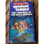 ขุมทรัพย์ใต้สมุทร The Treasure of The Onyx Dragon