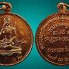 เหรียญ นางกวัก ลาภผล พูลทวี ปี ๒๕๒๑ เนื้อทองแดง ผิวไฟ หลวงพ่อเกษม