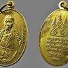 เหรียญครูบาศรีวิไชยปี2536รุ่น115ปีเนื้อทองฝาบาตรวัดบ้านปางจ.ลำพูน