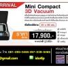 เครื่องพิมพ์เคสระบบสูญญากาศที่เล็กที่สุดในโลก Mini Compact 3D Vacuum