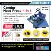 เครื่องพิมพ์ภาพลงวัสดุ Combo Heat Press 4 in 1