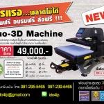 เครื่องพิมพ์ภาพ DUO-3D MACHINE