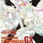 Senki Zessho Symphogear GX Genga Art Collection Part.2 (BOOK)(Pre-order)