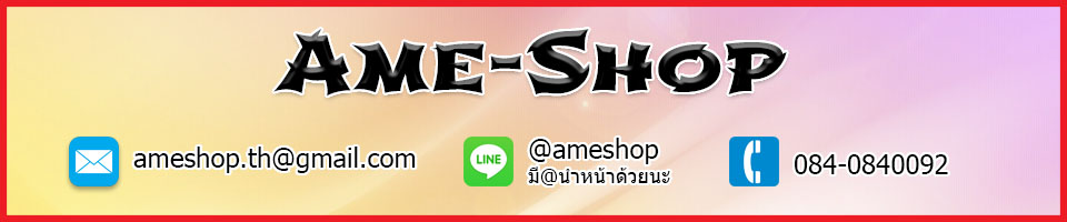 Ame-Shop