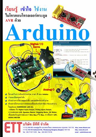 """หนังสือ Arduino """"เรียนรู้ เข้าใจ ใช้งาน ไมโครคอนโทรเลอร์ตระกูล AVR ด้วย Arduino"""""""