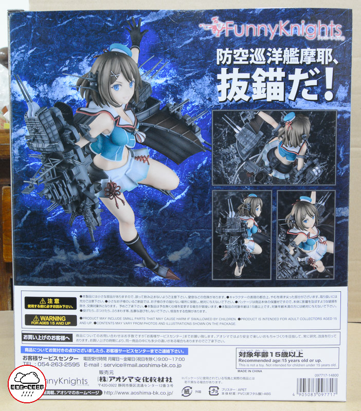 Kantai Collection -Kan Colle- Maya Kai Ni (In-stock)