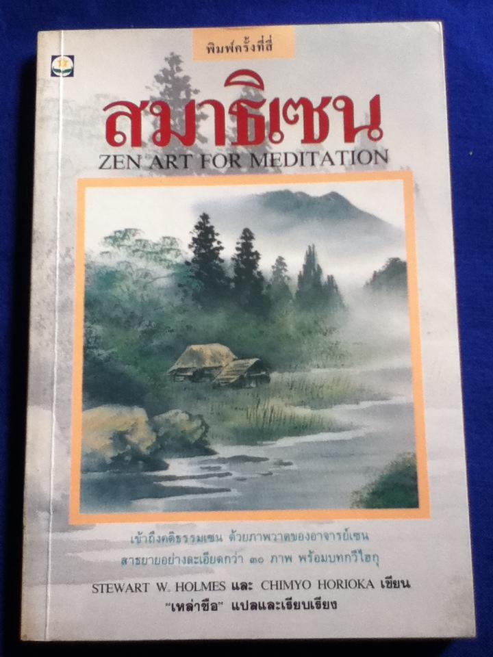 สมาธิเซน ZEN ART FOR MEDITATION