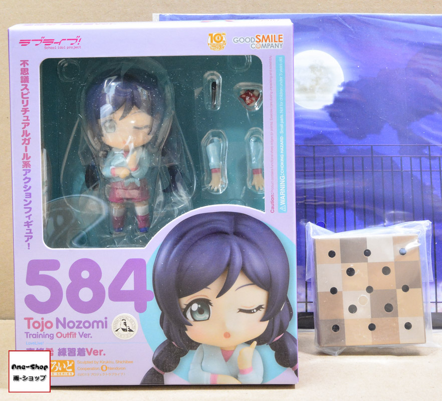 Nendoroid - Love Live!: Nozomi Tojo Training Outfit Ver. (Limited)