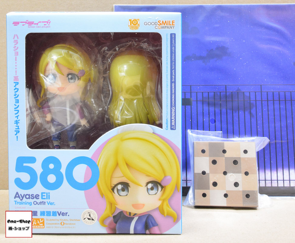 Nendoroid - Love Live!: Eli Ayase Training Outfit Ver.(Limited)