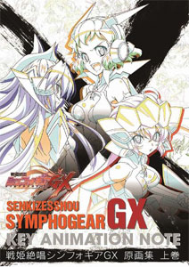 Senki Zessho Symphogear GX Genga Art Collection Part.1 (BOOK)(Pre-order)