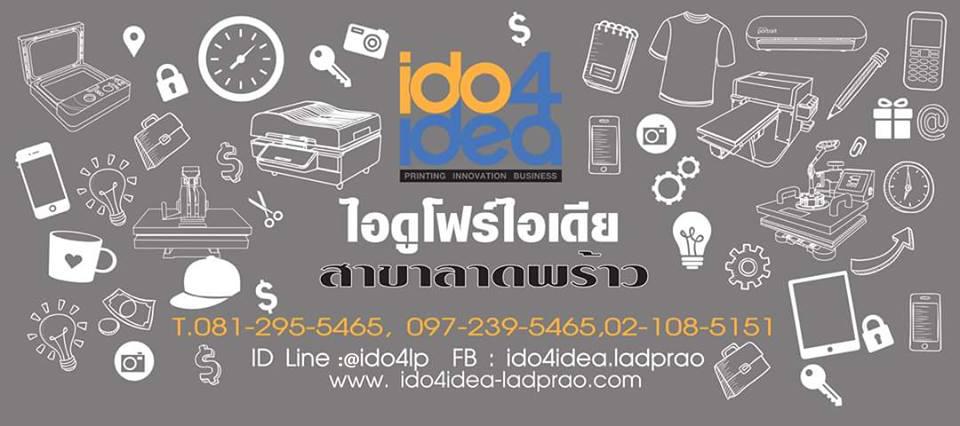 IDO4IDEA สาขาลาดพร้าว