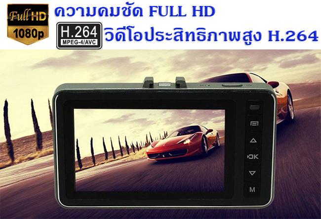 H264 มาตราฐานกล้องติดรถยนต์