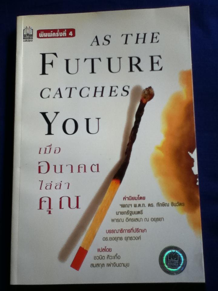 เมื่ออนาคตไล่ล่าคุณ As the Future Catches You