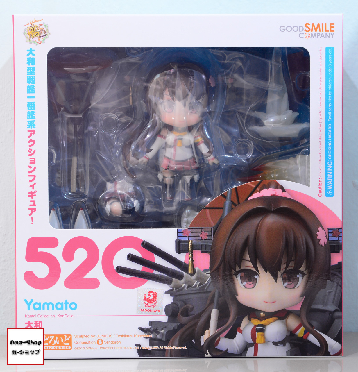 Nendoroid - Kantai Collection -Kan Colle- Yamato