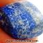 ลาพิส ลาซูลี่ Lapis Lazuli ขัดมันขนาดพกพา (32g) thumbnail 4