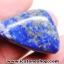 ▽ลาพิส ลาซูลี่ Lapis Lazuli ขัดมันขนาดพกพา (21g) thumbnail 1