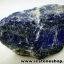 ลาพิส ลาซูลี่ Lapis Lazuli ก้อนธรรมชาติ ขนาดใหญ่ (712g) thumbnail 2