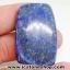 ▽ลาพิส ลาซูลี่ Lapis Lazuli ขัดมันขนาดพกพา (46g) thumbnail 2