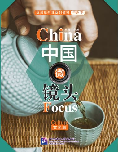 文化篇汉语视听说系列教材:中国微镜头中级(下) China Focus - Intermediate Level 2 : Culture